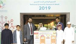 QNRF begins national scientific research week